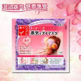【花王】 KAO花王蒸汽眼罩一盒14片 舒缓疲劳 改善睡