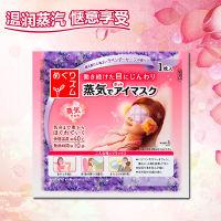 【花王】 KAO花王蒸汽眼罩一盒14片 舒缓疲劳 改善睡眠  多种味道