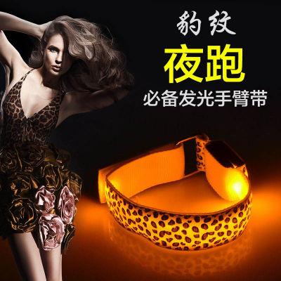 防狼必备! LED豹纹发光手臂带(女士必备,超亮的闪烁具有安全警示作用和标志作用)