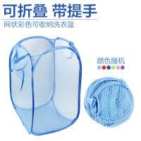 网状彩色可收纳洗衣篮(颜色随机发送)