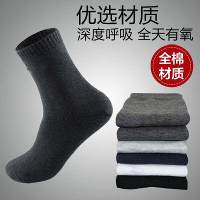 【FEEL MIND】男士纯棉超厚冬季毛圈袜(1双,颜色随机)