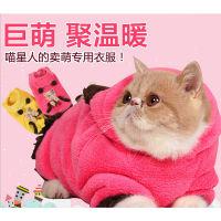 猫狗可穿!软软宠物珊瑚绒宠物衣服(红色)