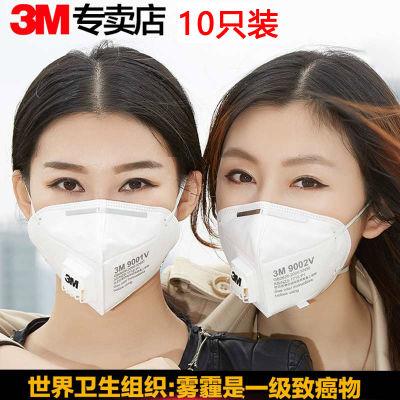 【10支装】3M 9001V/9002V 防雾霾pm2.5 防病毒流感防沙尘口罩10只装