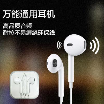 苹果安卓手机通用 入耳式线控耳机