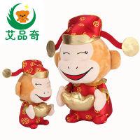 2017生日 纪念日 节日精选礼品发财猴元宝猴公仔毛绒玩具(小号)