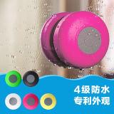 时尚防水蓝牙高品质音箱 音响(可在浴室使用、蓝牙播放音乐