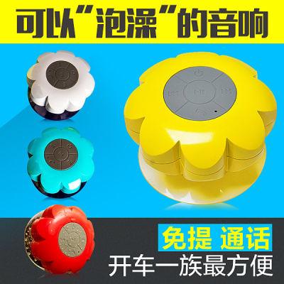 太阳花防水蓝牙高品质音箱 音响(蓝牙播放音乐、接打电话、可做自拍遥控)