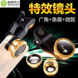 迪思拜尔 广角微距鱼眼三合一手机镜头(广角、微距、鱼眼三