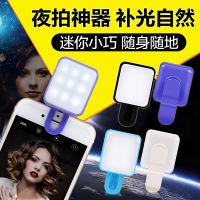 【夜拍神器】明星气质 高品质9颗LED三挡强度 模拟自然光补光灯