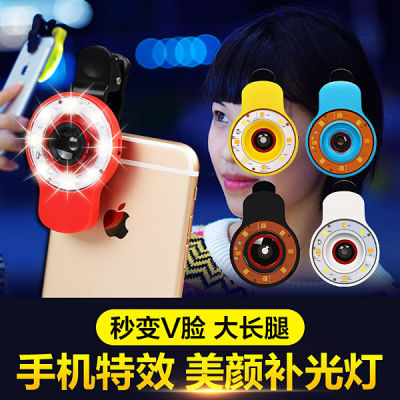 【9合1补光镜头】手机多功能专业自拍美颜神器补光灯 滤镜特效 冷暖补光