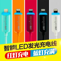迪思拜尔智能LED iphone数据充电线 适用ipad mini、ipad 4/5、iphone 5/6(