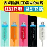 迪思拜尔发光Micro USB安卓android数据充电
