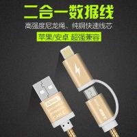 天顺通苹果lightning/安卓micro usb兼容二合一数据充电线