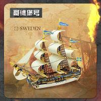 【若态】3D立体木质拼装模型--世纪战船之哥德堡号(历史来源于大航海