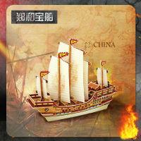 【若态】3D立体木质拼装模型--世纪战船之郑和宝船(历史典故来源于明