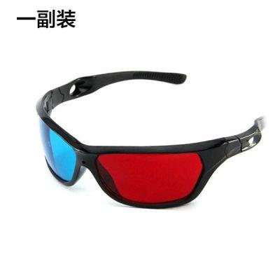 投影机专用红蓝3D立体眼镜 ((一副装)