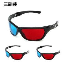 投影机专用红蓝3D立体眼镜 (三副装))