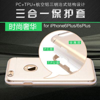 iphone6/6s Plus苹果手机套(TPU+金属+PC三合一保护壳,接近苹果机身质感)
