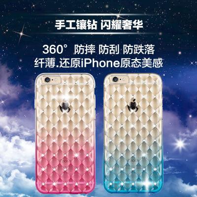 iphone6/6s/6plus苹果手机TPU渐变菱格镶钻手机套保护软壳