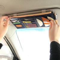 多功能汽车遮阳板置物袋