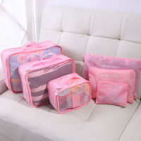 【创意收纳】旅行六件套防水网眼衣物整理袋&收纳包(大容量 抑菌强 易收