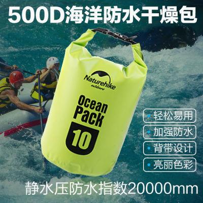 NH 500D海洋防水袋10L 户外溯溪漂流袋手机衣物防水包游泳包(防水指数20000mm)