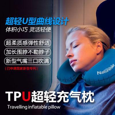 NH挪客户外旅行U型充气枕头护颈枕&飞机靠枕&U形午睡枕(舒适 体积小 便携 易收纳)