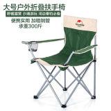 NH户外便携式折叠椅子&沙滩椅(舒适耐用 稳固结实 赠送