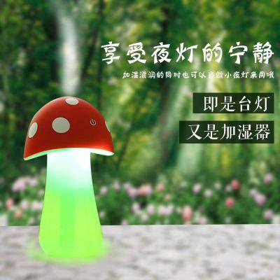 百搭创意智能家居:迷你USB蘑菇夜灯加湿器(智能触摸开关灯 超静音睡眠模式 防干烧断电保护 清新滋润空气)