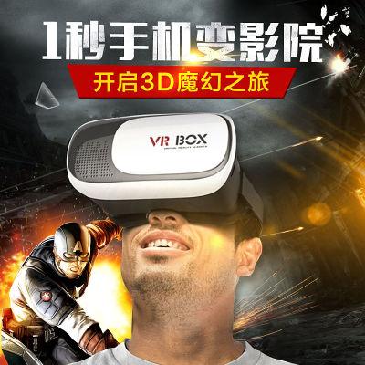 【vrbox畅玩版】虚拟现实头戴式3D眼镜智能魔镜(畅玩版二代)