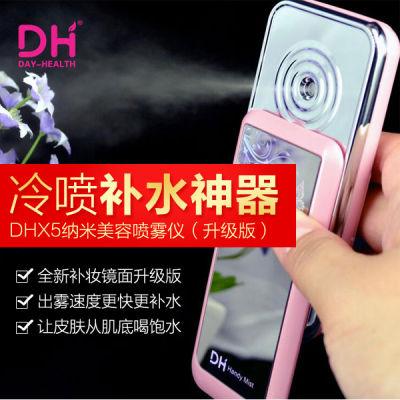 DH X5纳米美容喷雾补水仪手持滑盖喷雾仪(带镜面升级版)