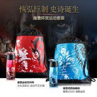 魔兽世界电影周边联盟部落阵营运动套装抽绳包+水杯两件套
