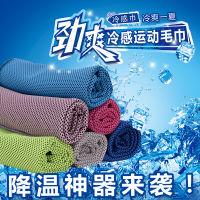 【甩一甩,立刻降温】冷感降温夏天户外运动冰凉毛巾