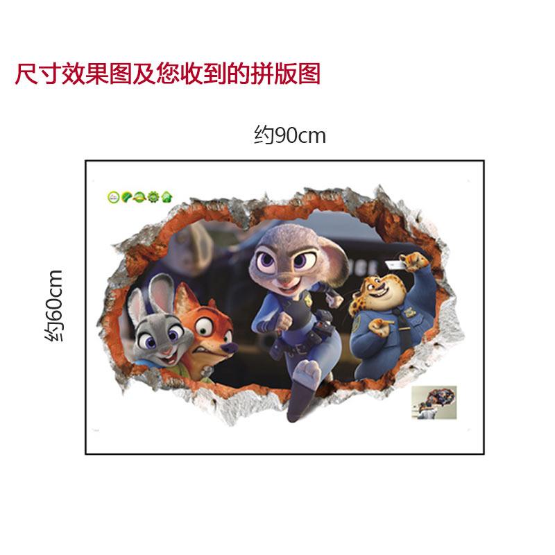 【3d创意立体穿墙贴】迪士尼系列-疯狂动物城【图片