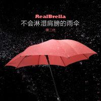 RealBrella锐乐不会淋湿肩膀超轻自动晴雨伞(长柄型)