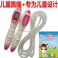 重庆卫视美丽俏佳人力推:iROPE儿童电子计数智能无绳跳绳(送3米PVC绳
