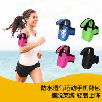 【手机音乐和跑步完美结合】运动户外跑步健身骑行臂包(双层加大号,