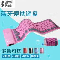 无线蓝牙便携防水型可折叠软键盘