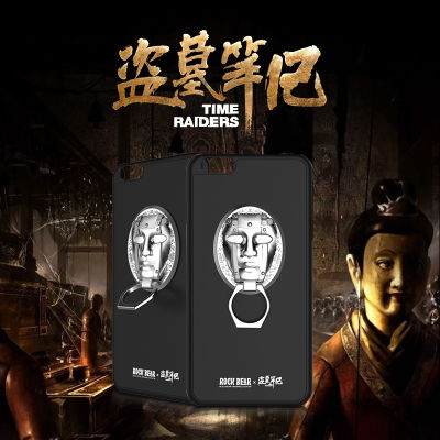 【盗墓笔记】周边正版iphone6/6s plus指环支架手机壳