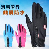 Feel Mind户外防水触屏手套----清仓,卖完为止--每人限2个