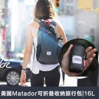 美国Matador可折叠收纳旅行包(16L)