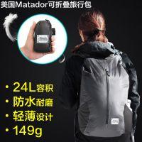 美国Matador可折叠收纳旅行包(24L)