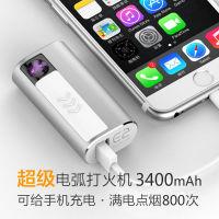 跃活充电宝打火机-可给手机充电(3400毫安)