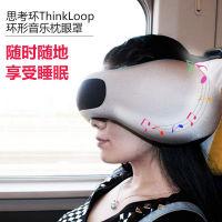 思考环ThinkLoop 环形多功能音乐枕眼罩