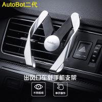 AutoBot二代汽车车载导航手机支架