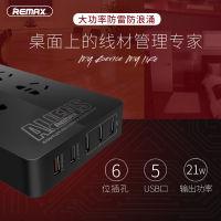 REMAX睿量 5USB 6位插孔智能插座