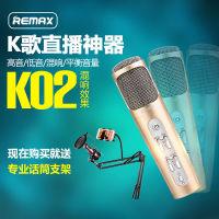 REMAX睿量智能K歌直播麦克风(限时免费赠送K歌金属话筒支架)