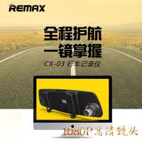 REMAX睿量高清前后双镜头行车记录仪