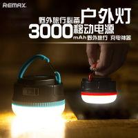 REMAX睿量3000毫安户外灯移动电源