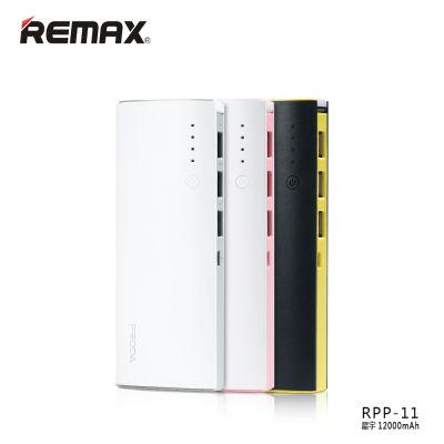 REMAX睿量三USB输出口带夜灯手机充电宝